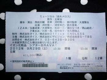 P1030976.JPG